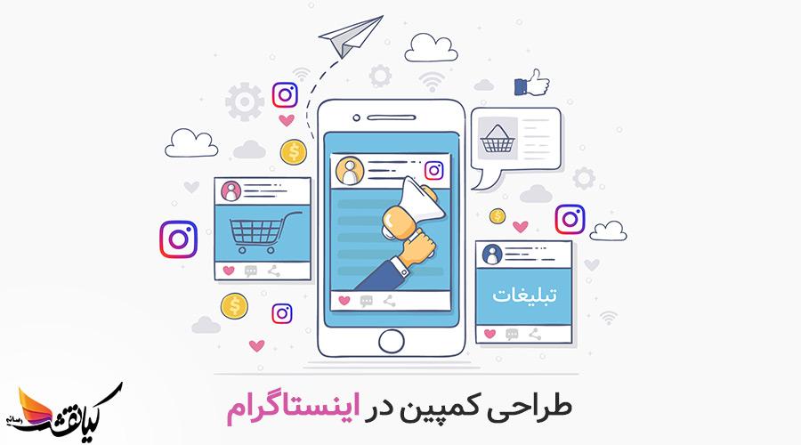 طراحی کمپین برای تبلیغات در اینستاگرام